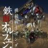 GRANRODEO、アニメ『機動戦士ガンダム 鉄血のオルフェンズ』第2期ED主題歌に決定!