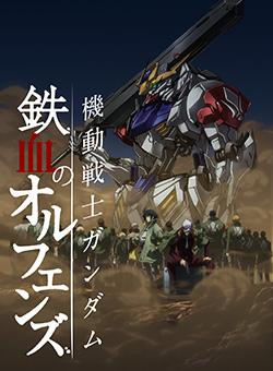 TVアニメ「機動戦士ガンダム 鉄血のオルフェンズ」