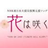 東日本大震災応援ソング「花は咲く」 山寺宏一&水樹奈々の「アニメスターVer.」CD発売決定
