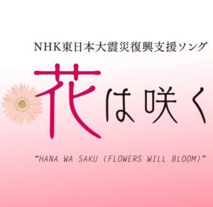 「花は咲く」 山寺宏一&水樹奈々