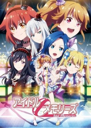 アイドルメモリーズ(C)Happy Elements Asia Pacific K.K.