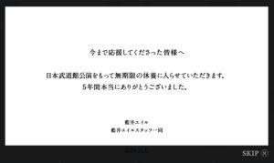 藍井エイル/無期限活動休止