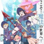TVアニメ『リトルウィッチアカデミア』のOP/ED楽曲&アーティストが決定!!