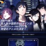 NormCoreによるアニメ「一人之下」OPテーマ日本語&中国語版MVを同時公開