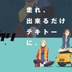 劇場版『フリクリ』正式タイトル・公開日・キャスト発表 the pillowsの楽曲にのせた新PVも