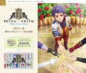 KING OF PRISM