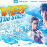 舞台版「DIVE!!」メインキャスト集結のビジュアル公開 第2弾CMやコメント動画も #ダイ舞