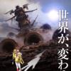 『宇宙戦艦ヤマト2202』第六章、特報&新カット公開