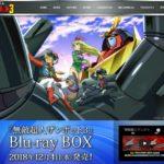 『無敵超人ザンボット3』のBlu-ray BOX 2018年12月4日(水)発売決定!