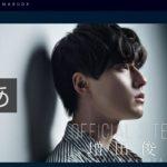増田俊樹が来春CDデビュー&誕生日にイベント開催決定。公式サイト開設