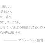 2019年1月9日発売、やなぎなぎベストアルバム全収録曲を発表!