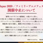 「AnimeJapan 2020/ファミリーアニメフェスタ2020」が開催中止に