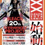 2021年の『BLEACH』連載開始20周年を記念して、3プロジェクトを発表