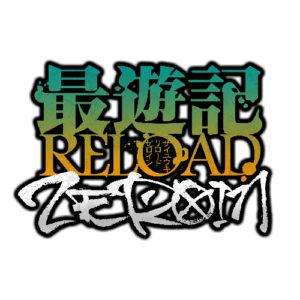 最遊記RELOAD -ZEROIN-