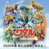 2020年春、新たな冒険が始まる! 『魔神英雄伝ワタル 七魂の龍神丸』の新作アニメPVを公開!!